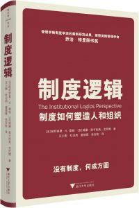 Institutional Logics - Chinese Cover